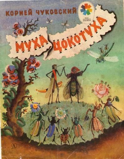 Детские книги-юбиляры 2014 Центральная библиотека г. Агидель Старые детские книжки