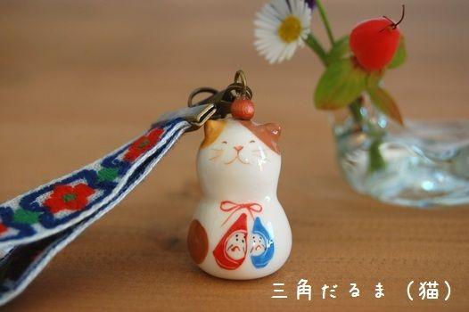 - サトウ雑貨店・・harudeko ストラップ