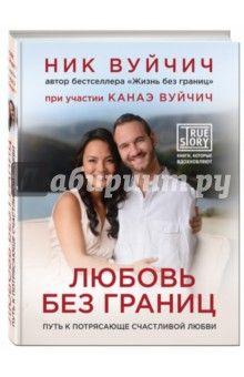Ник Вуйчич - Любовь без границ. Путь к потрясающе счастливой любви обложка книги