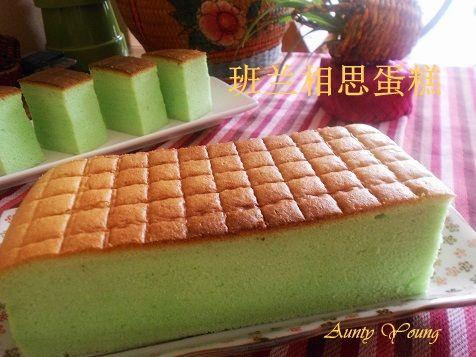 Aunty Young(安迪漾): 班兰相思蛋糕(Pandan Ogura Cake)