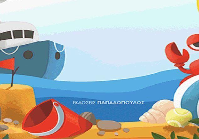"""""""Πάμε διακοπές"""" από τις εκδόσεις Παπαδόπουλος Τρία διασκεδαστικά βιβλία, με πολύχρωμη εικονογράφηση..."""