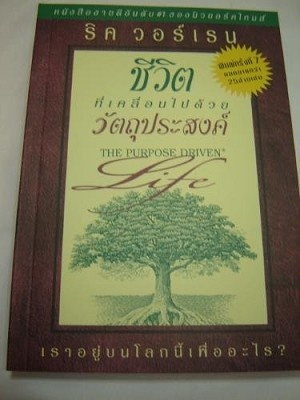 THAI Language Purpose-driven Life: What on Earth Am I Here For? [Paperback]