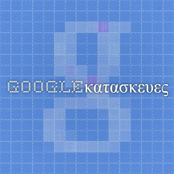 Googleκατασκευες διακοσμισης