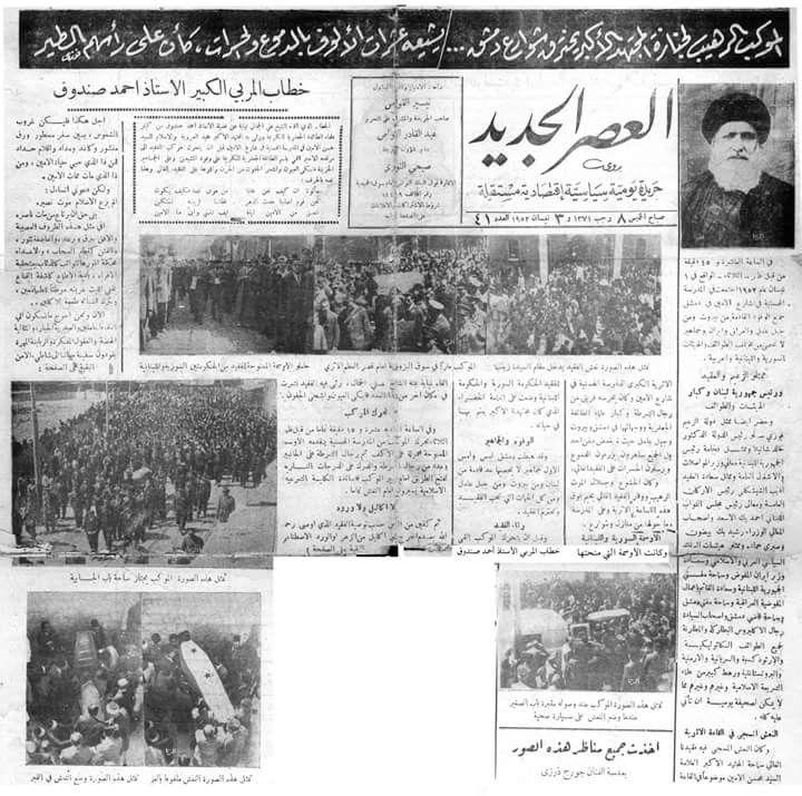 وفاة السيد محسن الأمين عام ١٩٥٢ Reading Photo Wall Photo