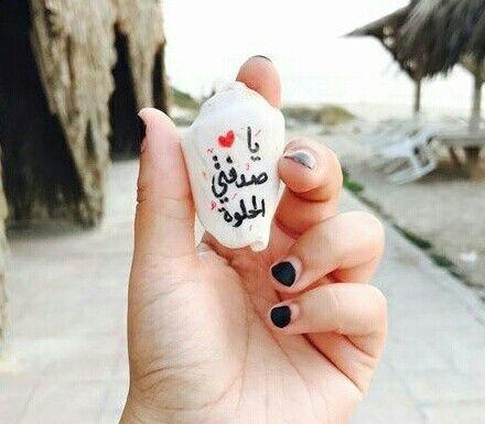 Pin by Hiba Kayal on Love Arabic love quotes, Beautiful