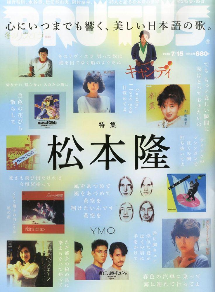 BRUTUS(ブルータス) 2015年 7/15 号 [雑誌]   本   Amazon.co.jp