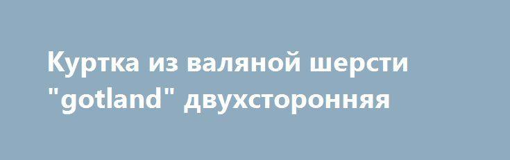 """Куртка из валяной шерсти """"gotland"""" двухсторонняя http://brandar.net/ru/a/ad/kurtka-iz-valianoi-shersti-gotland-dvukhstoronniaia/  Двухсторонняя, тёплая, цельноваляная куртка из натуральной овечьей шерсти и кудрей 46-48 размера с поясом ни одна овечка при изготовлении такой курточки не пострадала. :-) Полностью ручная работа . Куртка легкая по весу, интересно смотрится с двух сторон( серая и чёрная). Довольно плотная, но пластичная. На позднюю холодную осень, теплую зиму и раннюю весну…"""