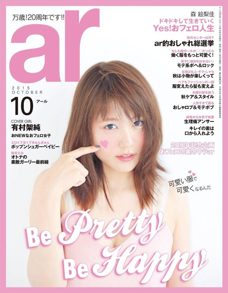 Amazon.co.jp: ar 2015年 10月号 [雑誌] eBook: Kindleストア 出版社:主婦と生活社;月刊版(2015/9/12) http://www.amazon.co.jp/dp/B01530SIBE/ref=cm_sw_r_tw_dp_hr1Ywb01V28JA #有村架純 #Kasumi_Arimura