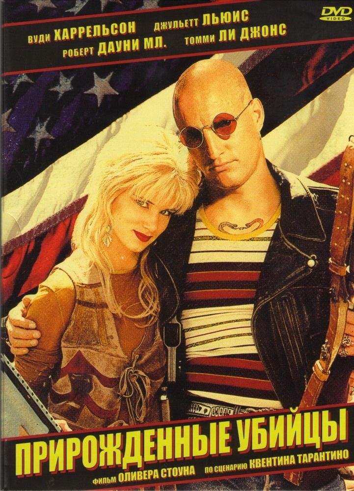 an analysis of murder and sexual abuse in natural born killers by oliver stone Analysis of the killers   one of oliver stones masterpieces, natural born killers, caused severe controversy due to the graphic, but sincere portrayal of how the .