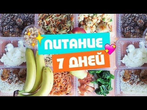 Пример рациона на ☆ 7 ДНЕЙ ☆ - YouTube