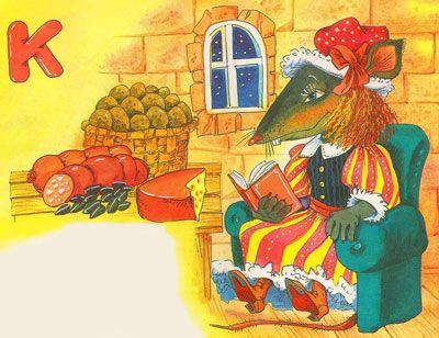 У крысы в кладовке прекраснейший дом,  Комфорт и уют сочетаются в нём.  Весь год там хранятся у крысы запасы:  Картошка и крупы, сыры и колбасы.  Но так за людей ей бывает неловко —  Без спроса таскают еду из кладовки!