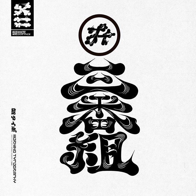 朝タイポ74「み三番組」 #miltz #ひげ文字 #髭文字 #朝タイポ #japan #漢字 #書き文字 #作字 #デザイン #painting #designinspiration #design #typography #calligraphy #typo #graphic #江戸 #火消し