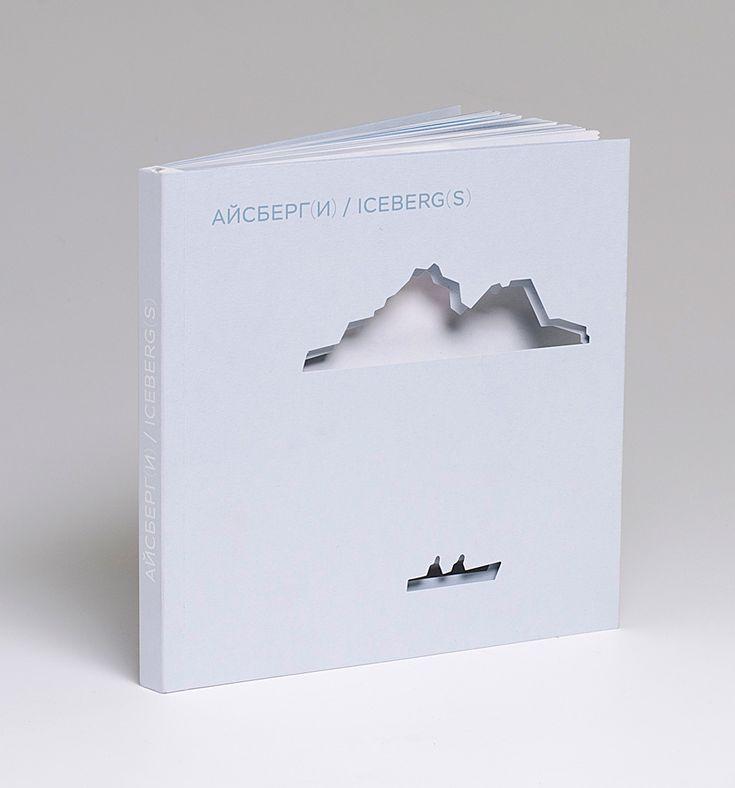 Айсберг(и)/Iceberg(s) - Жар-книга