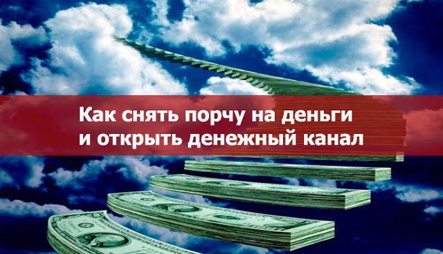 Как снять порчу на деньги и открыть денежный канал - Эзотерика и самопознание