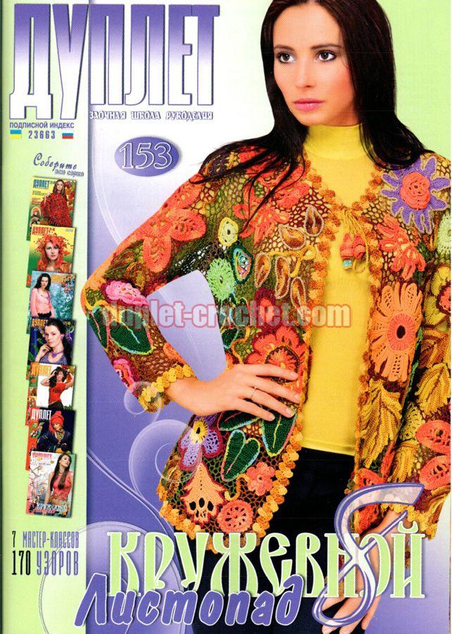 November 2013 Duplet 153 Russian crochet patterns magazine