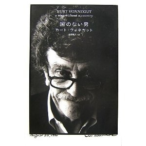 カート ヴォネガット 2007年4月に永眠したヴォネガットが2005年に本国アメリカで刊行し、NY Times紙のベストセラーになるなど、往年の読者を超え広く話題となったエッセイ集。