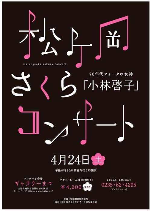 松ヶ岡さくらコンサートチラシデザイン(2010年)