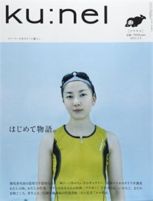 ku:nel (クウネル) 2015年 03月号