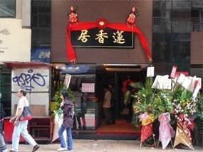 Lin Heung Kui - Guangdong Dim Sum Restaurant in Sheung Wan - Hong Kong Restaurants Guide HK Restaurant - OpenRice in English