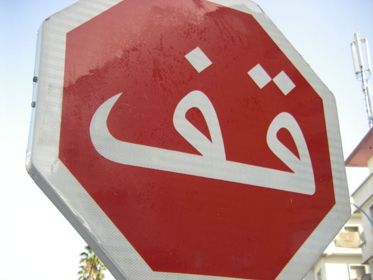 Morocco stop sign