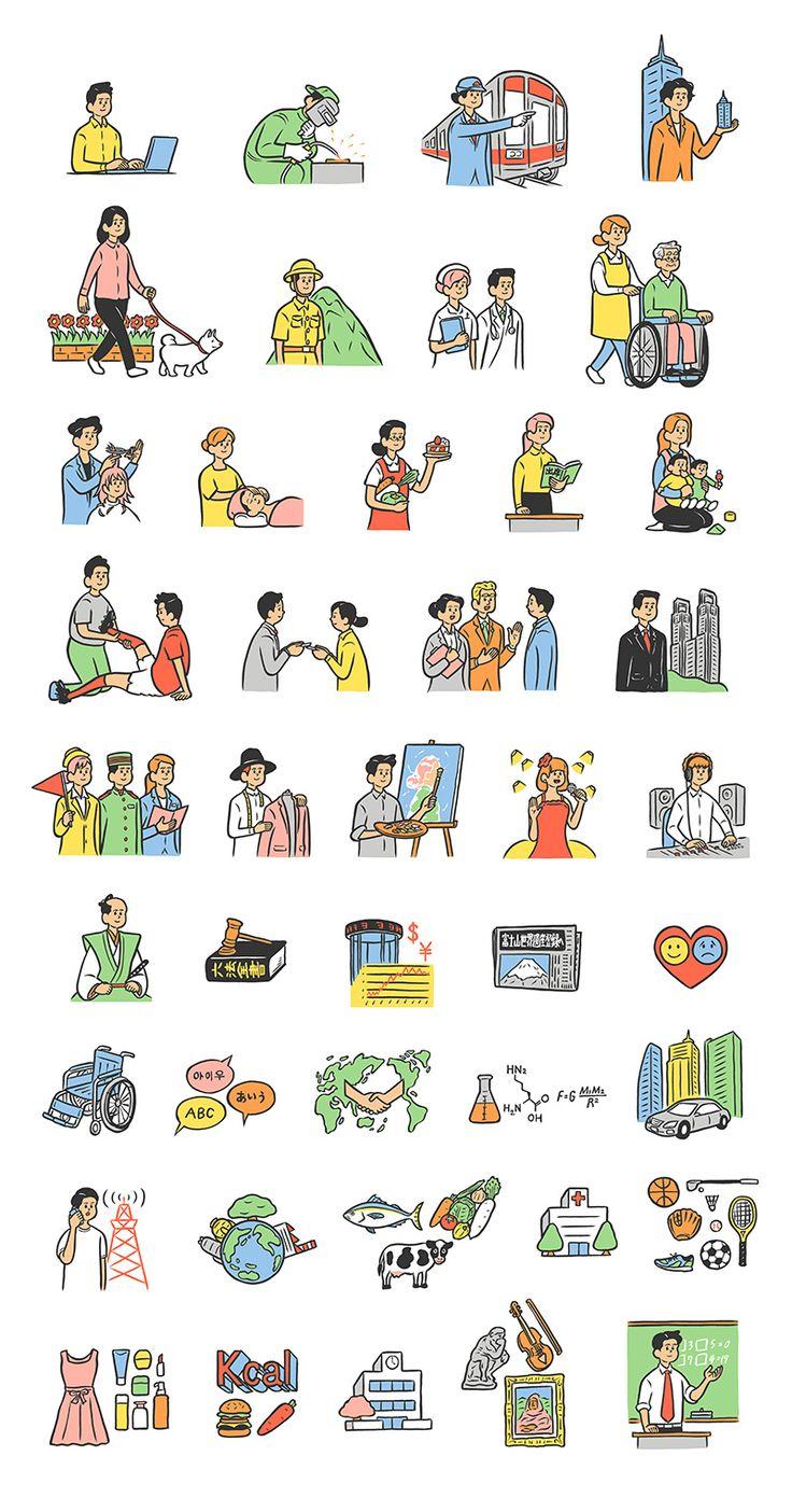 マイナビ 進学ブックシリーズ 2015 『学び・学校発見ブック』イラストを描きました。