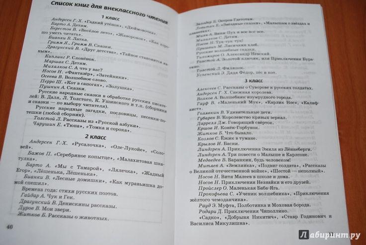 Иллюстрация 24 из 27 для Новый дневник юного читателя с полным списком обязательной литературы. 1-4 классы - Нефедова, Узорова | Лабиринт - книги. Источник: Нади