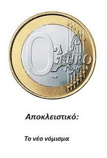 Η ΔΙΑΔΡΟΜΗ ®: Γελοιογραφίες Greece!