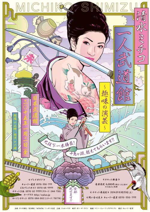 Japanese Concert Poster: Michiko Shimizu - One Person Budokan. Toru Morooka. 2014