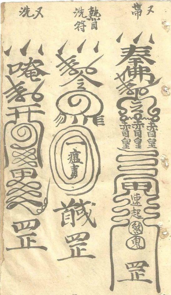A talismanic magic manuscript from Mt. Lónghŭ