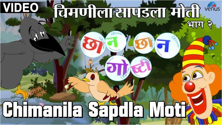 Chimanila Sapdla Moti : Chhan Chhan Goshti ~ Marathi Animated  Children'...