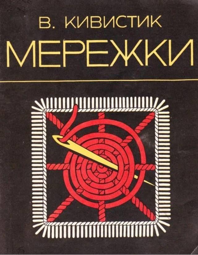 """""""МЕРЕЖКИ"""" В.Кивистик 1980 Таллин #1"""