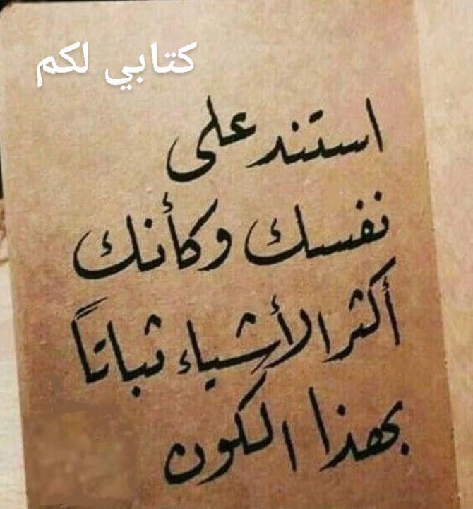 إستند على نفسك وكأنك أكثر الأشياء ثباتا بهذا الكون Words Arabic Calligraphy Calligraphy