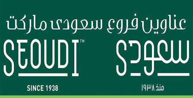 عناوين فروع سعودى ماركت 2020 Seoudi Market Highway Signs Calm Artwork Keep Calm Artwork