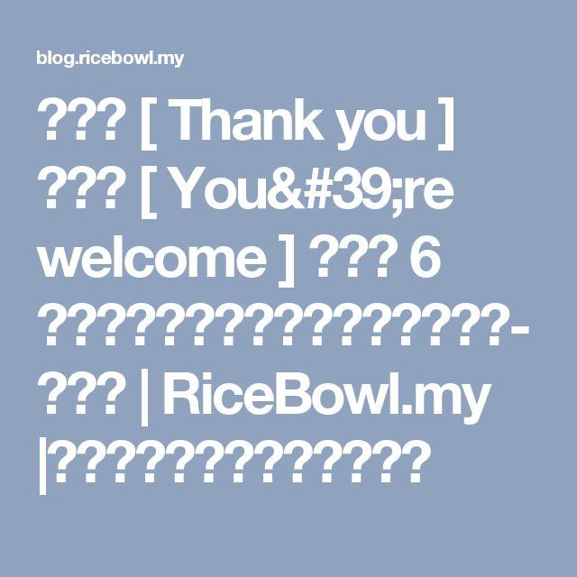人家说 [ Thank you ] 你只会 [ You're welcome ] ?用这 6 个说法人家还以为你国外留学回来!- 铁饭网 | RiceBowl.my |全马首个中英文求职招聘网站