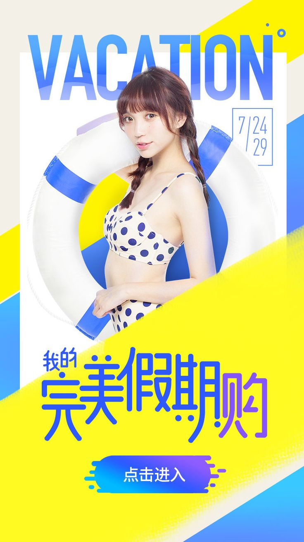 蘑菇街服饰banner设计,来源自黄蜂网http://woofeng.cn/