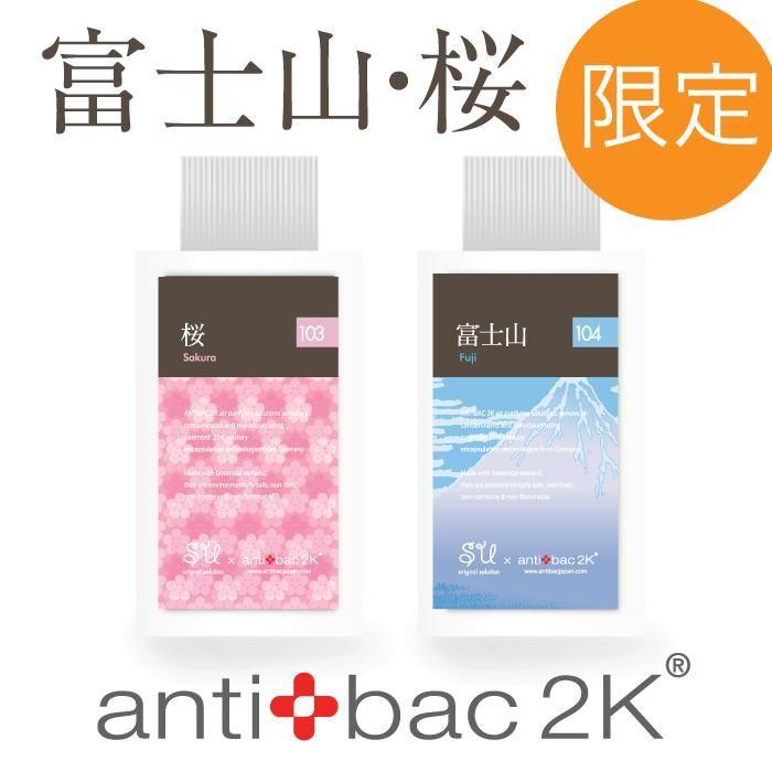 ソリューション 桜・富士山/マジックボール antibac2Kのソリューション・インフルエンザ対策に【楽天市場】
