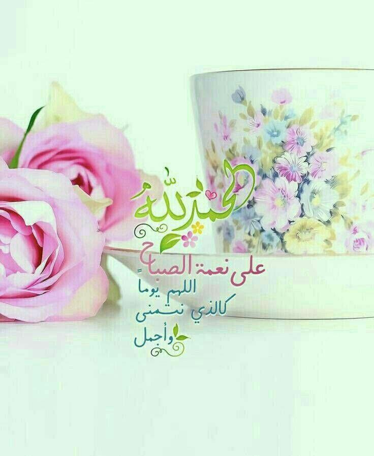 الحمدلله على نعمة الصباح Morning Greeting Morning Msg Good Morning