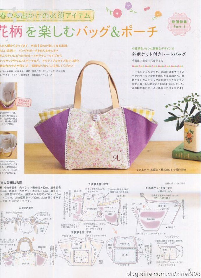 cotton time 2013年3月号 手工书分享.. scroll down to get other tutorials for bags and sewing projects