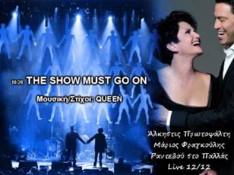 Πρωτοψάλτη & Φραγκούλης - The Show Must Go On Live Παλλάς 2012 - YouTube