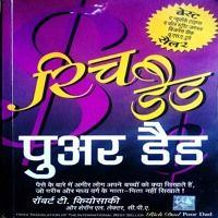 best rich dad ideas rich dad poor dad the rich  rich dad poor dad written by robert t kiyosaki hindi audio books by h udiobook com