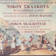 36 Ελληνικοί Χοροί | Ανδρονίκη, η νηπιαγωγός.
