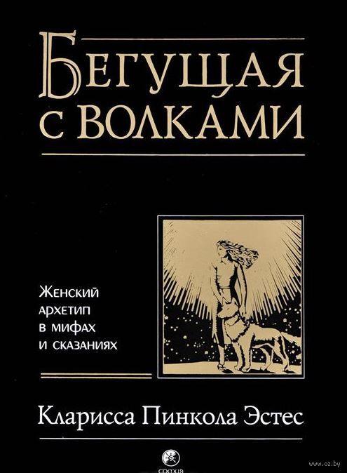 Переведенная более чем на двадцать пять языков книга Клариссы Эстес уже несколько лет занимает одно из первых мест в мировом книжном рейтинге.Эта книга о женском архетипе на самом деле универсальна. Замените понятие