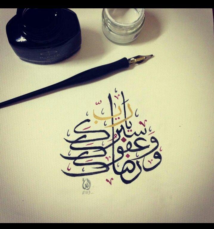 يارب سترك وعفوك ورضاك Islamic Calligraphy Arabic Art Arabic Calligraphy