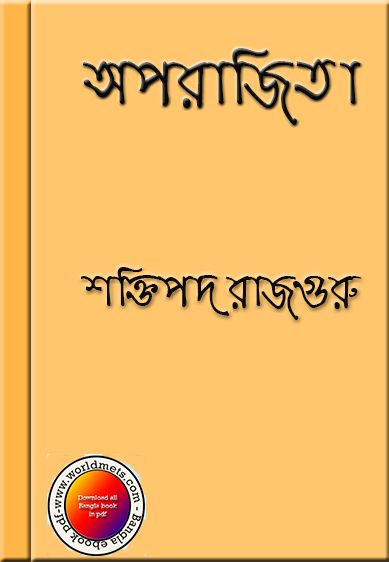 Adarsha Hindu Hotel Ebook