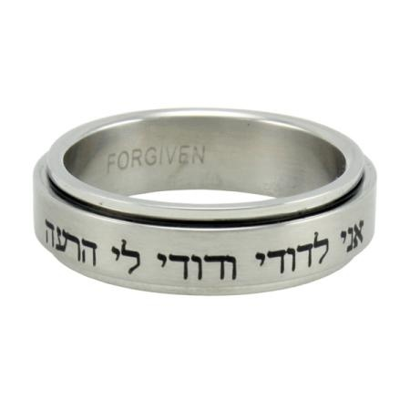 I Am My Beloved's Hebrew Spinner Christian Purity Ring
