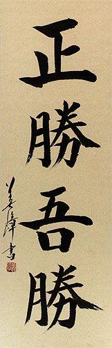 Meer Dan 1000 Idee N Over Kanji Tattoo Op Pinterest