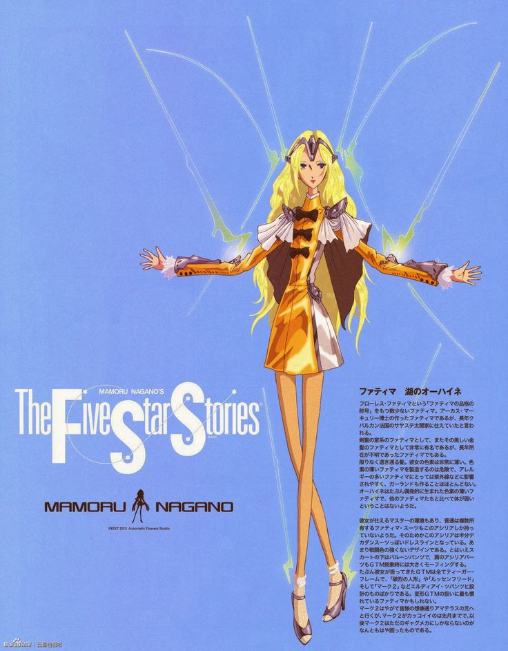 Archive Scans: The Five Star Stories - 2013 Run (05-12)