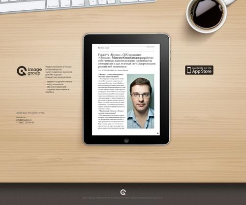Magazine Landing Pages / Microsites