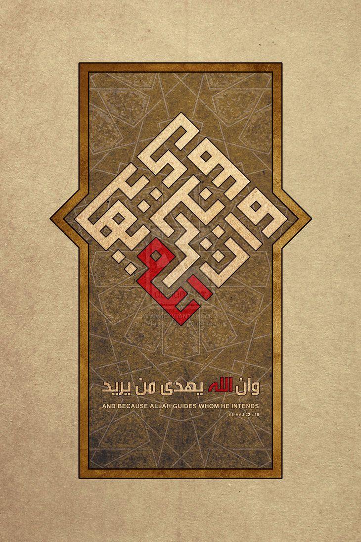 Al Haj ( 22 - 16 )  سورة الحج 22 : 16 : Quran