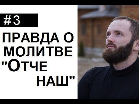 """#3 . www.170718.ru Услышьте все! всего 5 мин. Правда о молитве """"Отче наш..."""